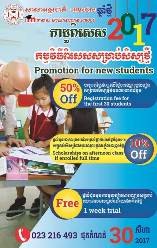 Enrollment for new school year 2017-2018 has started!