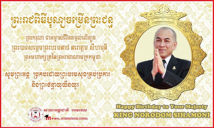 Happy Birthday KING NORODOM SIHAMONI